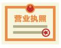 张江注册公司领取执照
