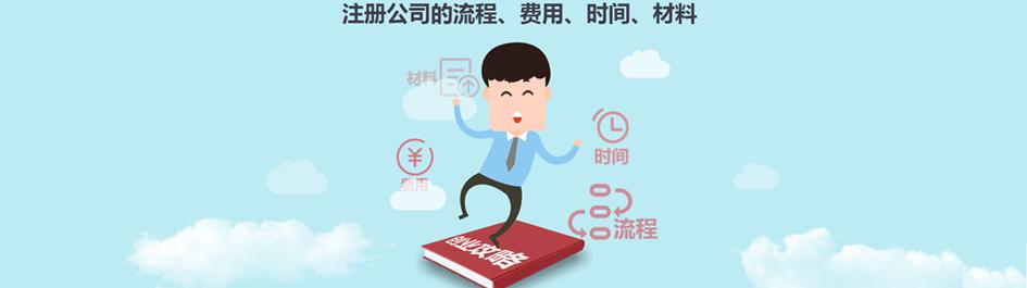 张江注册公司流程