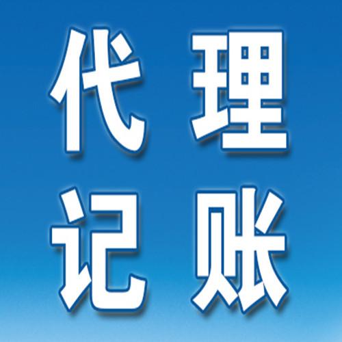 张江注册公司代理记账