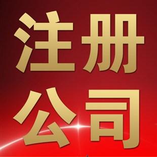 张江注册公司