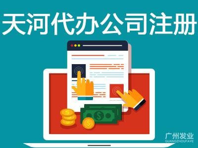天河代办公司注册-上海注册公司