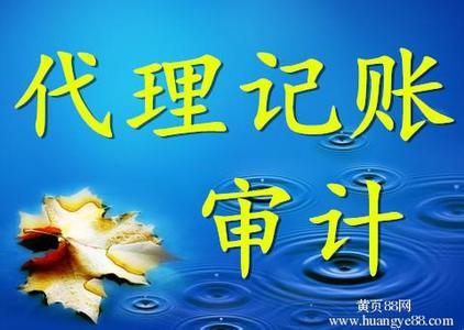 记账报税在上海企业经营一般涉及哪些税?