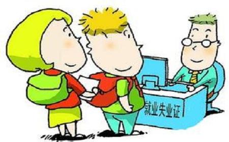 失业证注册公司