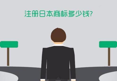 注册日本商标多少钱?