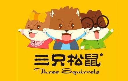 三只松鼠商标拟人化强.jpg