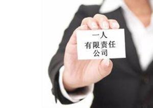 一人有限责任公司特征和注册注意事项
