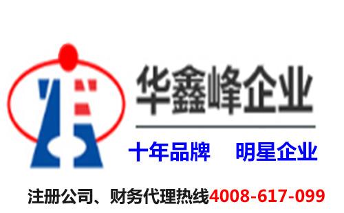 2017在上海如何办理有限责任公司分公司的营业执照?