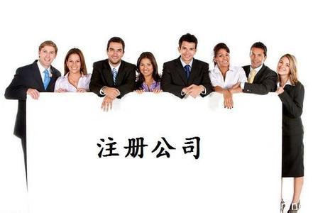 上海公司注册的经营范围案例