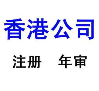 香港公司注册