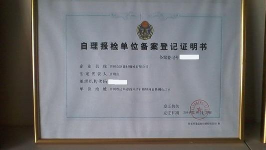 2017年上海内资公司如何申请进出口权?