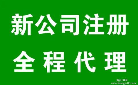 上海公司注册之前需注意事项,注意!