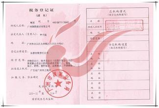 """上海注册公司显示""""外地税务登记存在障碍"""",怎么办啊?"""