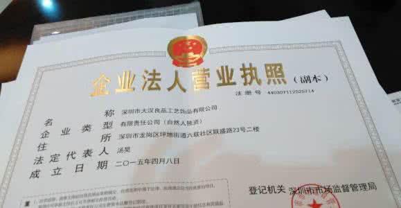 上海注册公司