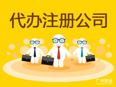 在上海注册代办公司该怎么选择?