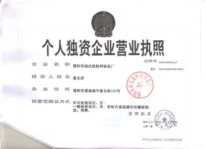 办理注册上海公司