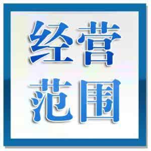 上海注册公司的经营范围怎么写吗?