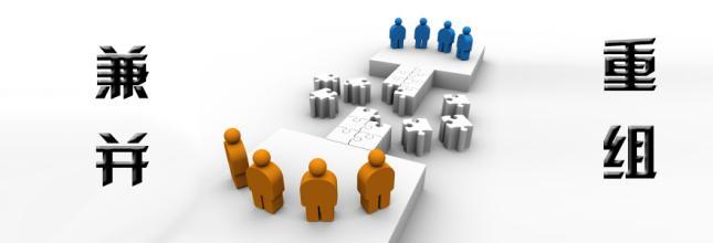 你知道企业兼并的方式有几种?