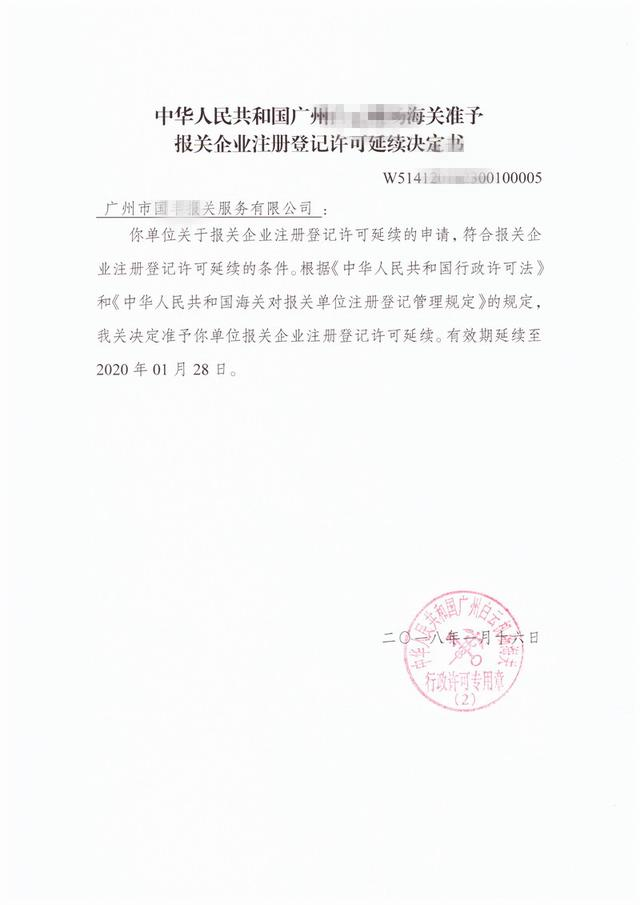 报关企业注册登记延续