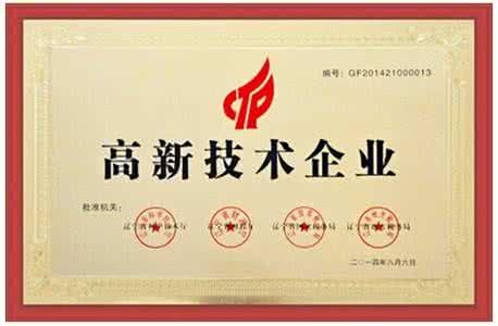 注册上海公司高新企业