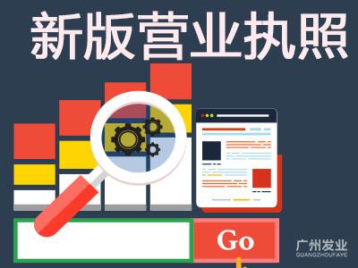 新版营业执照-上海注册公司