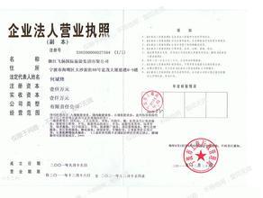 在上海公司注册的时候营业执照经营范围千万不能乱写