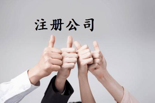 广州注册公司资本增减条件和流程