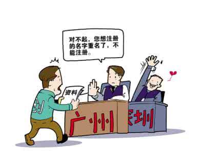 上海注册公司名称