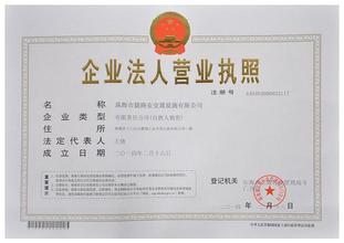 上海公司注册拿营业执照有哪些种类呢?