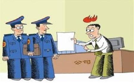 注册公司查账