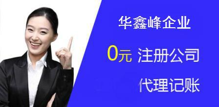 上海公司注册常见问题-答疑汇总