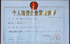 上海注册一人公司