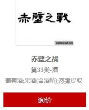 赤壁之战商标转让.jpg