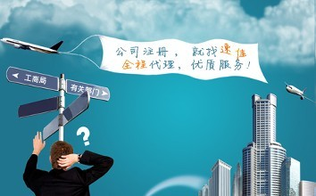 上海公司注册知识介绍