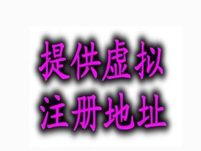 上海注册公司地址