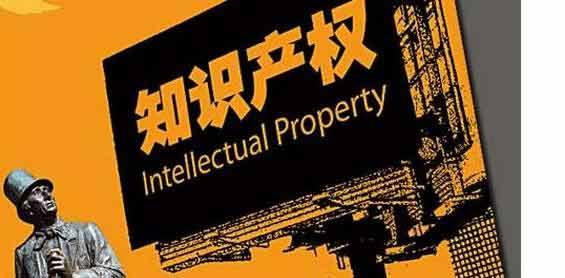 知识产权可以作为公司注册资本吗?