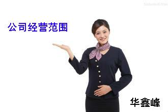 上海公司注册服务类经营范围汇总