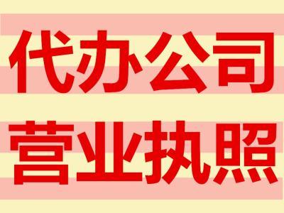 上海代办营业执照