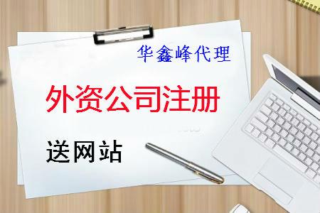 在上海外资公司怎么办理注册手续呢?