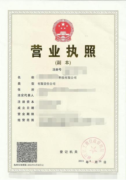 在上海设立分公司之后如何开设银行账户?