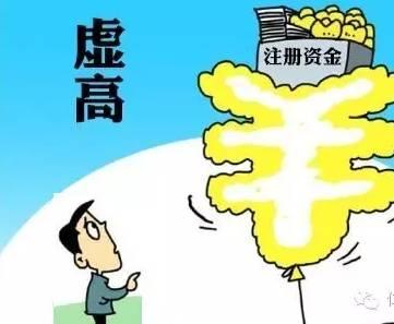 公司注册资本虚高有什么危险?——上海公司注册1
