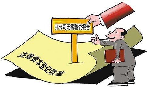 注册公司的注册资金多久可以拿出来使用