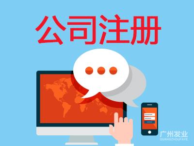 公司怎样注册-上海注册公司代办