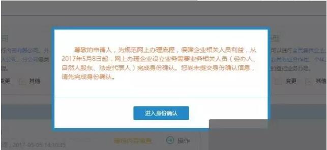 【上海注册公司新规定】未完成身份证确定的 不准予注册公司