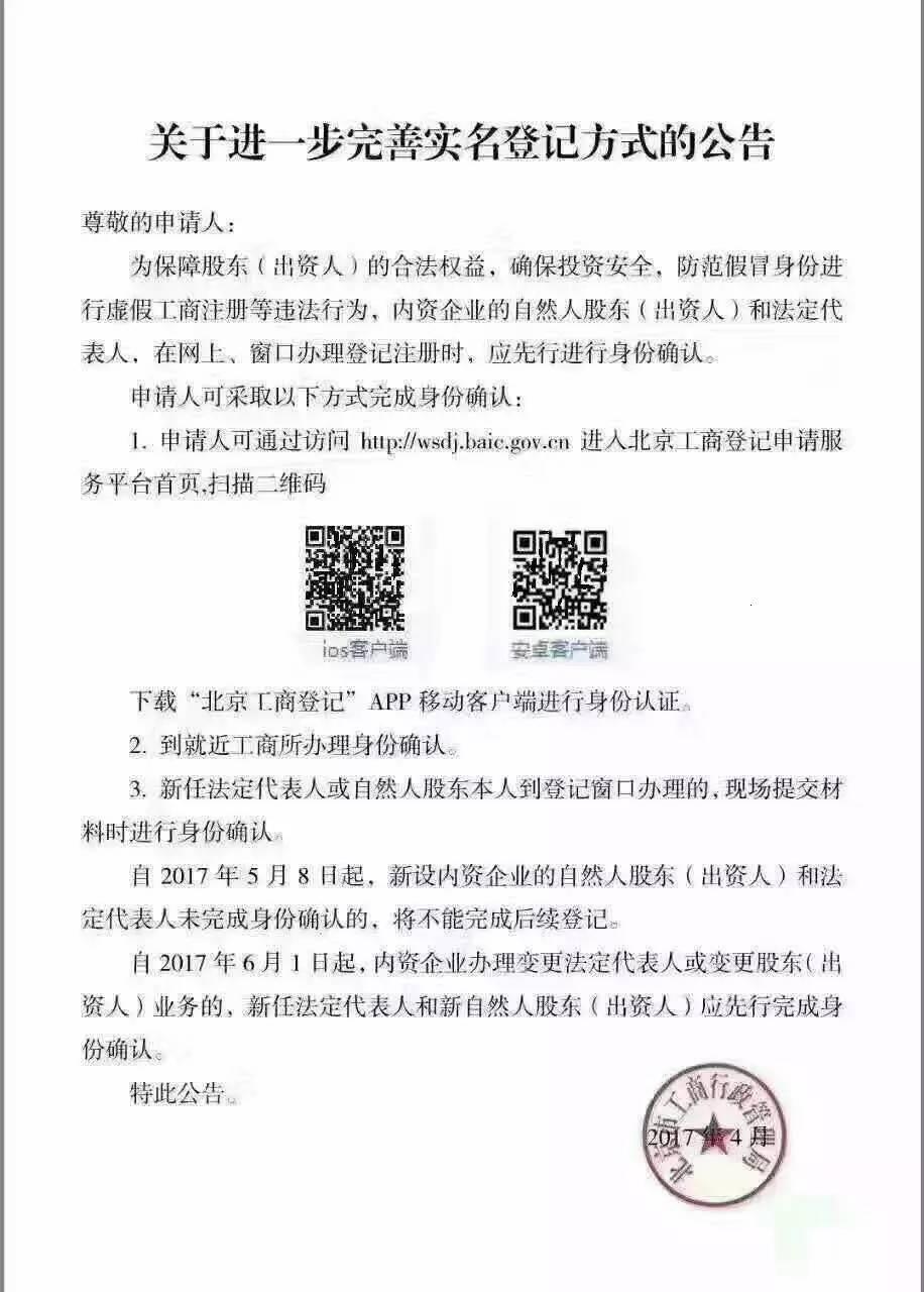 【上海注册公司新规定】未完成身份证确定的不准予注册公司